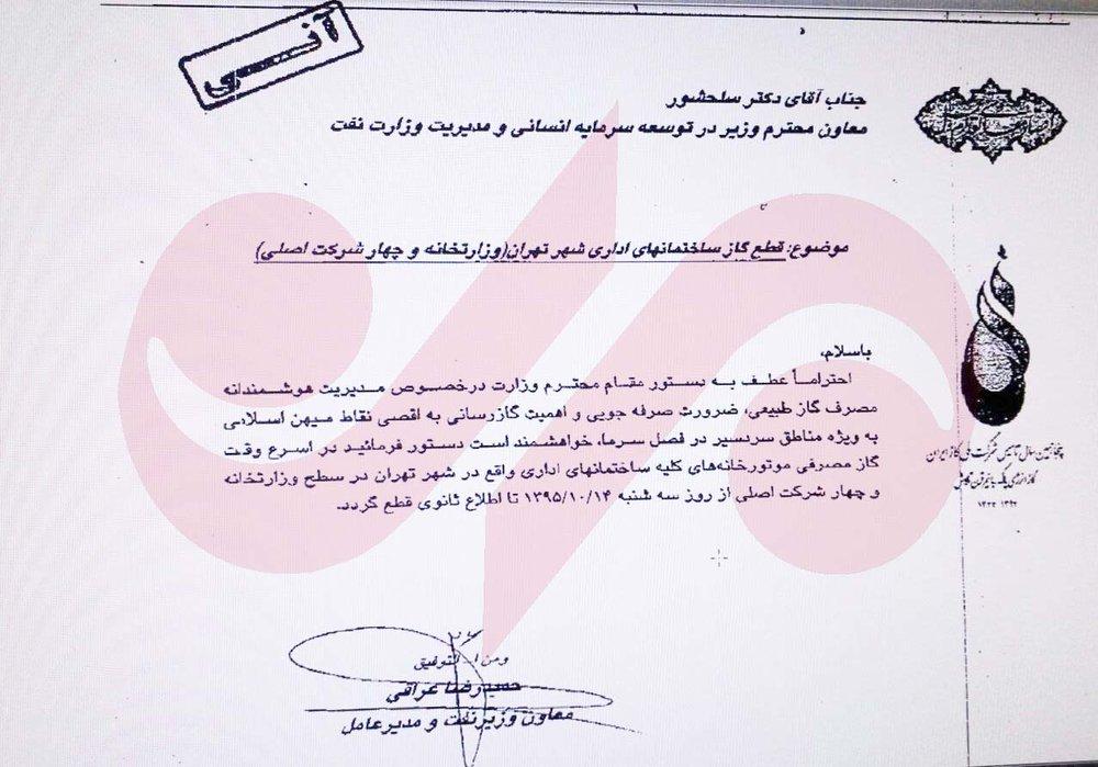 گاز ساختمانهای وزارت نفت در تهران قطع شد