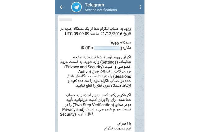 پیامهای امنیتی تلگرام فارسی شد (+عکس)