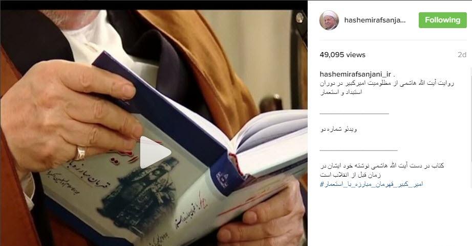آخرین پست اینستاگرامی مرحوم آیت الله هاشمی رفسنجانی چه بود؟ (+عکس)