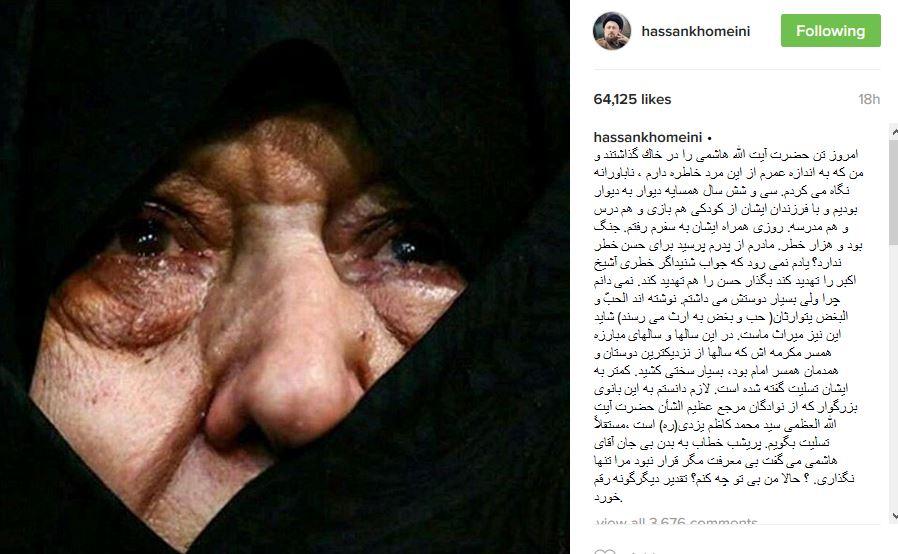 دلنوشته سیدحسن خمینی برای همسر آیتالله هاشمی (+عکس)
