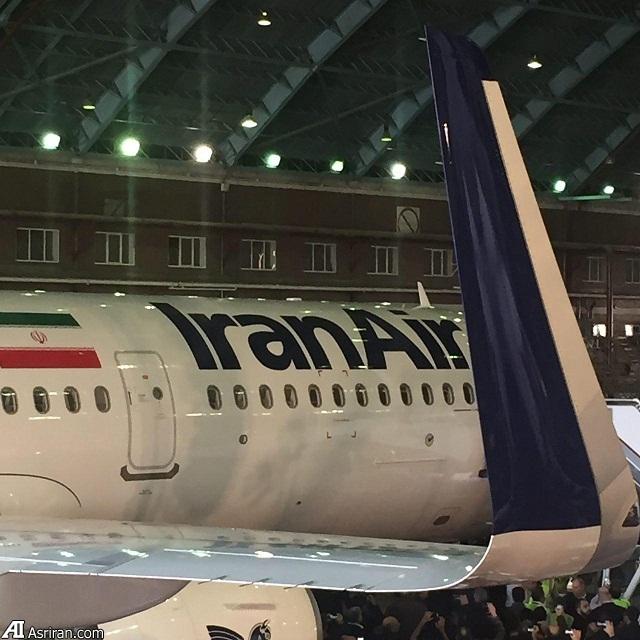 فرود اولین هواپیمای صفر در فرودگاه مهرآباد (+عکس)/ پایان 37 سال تحریم هواپیما به لطف برجام