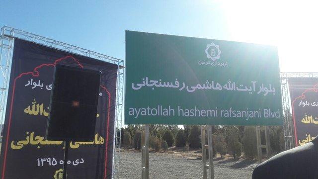 بلوار آیت الله هاشمی رفسنجانی در کرمان
