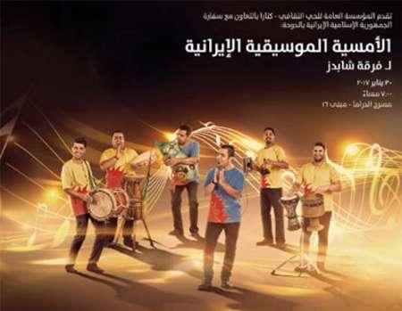 کنسرت موسیقی بوشهری در قطر