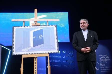 وزیر ارشاد بر لوح نهمین دوره جایزه ادبی جلال چه نوشت؟