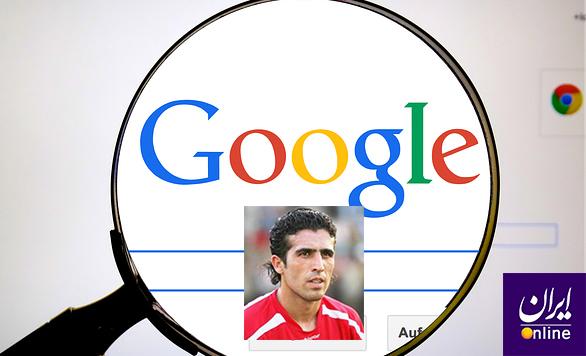 چه کسی رتبه اول جستجوی ایرانی ها در گوگل در سال 2016 شد؟
