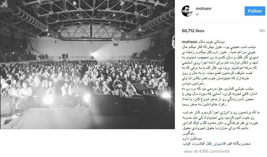 محسن یگانه: قطع برق و استفاده از اسپری فلفل برای توقف کنسرت