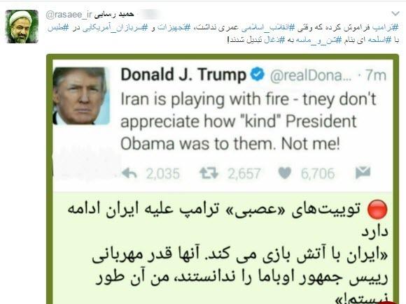 واکنش حمید رسایی به توییت رییس جمهور آمریکا (+توییت)