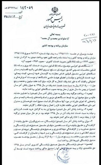 جزئیات و میزان «عیدی» آموزش و پرورشیها اعلام شد