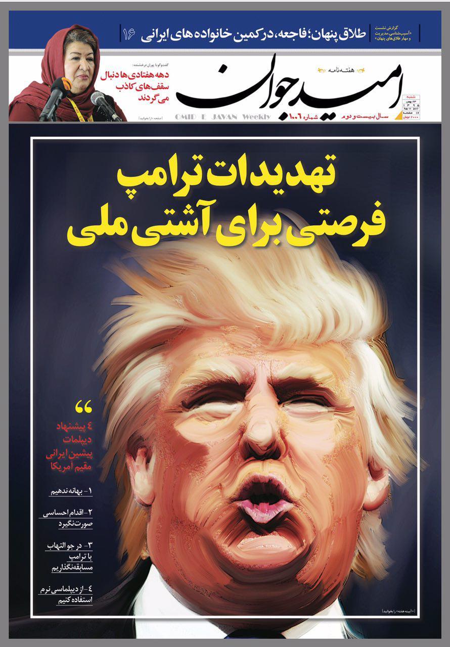 تهدیدات ترامپ، فرصتی برای آشتی ملی ( جلد نشریه)