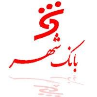 قدردانی رییس شورای شهر تهران از بانک شهر