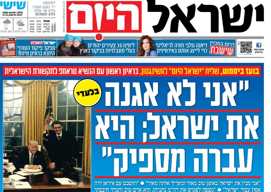ترامپ در گفتگو با روزنامه اسرائیلی: توافق هستهای با ایران برای اسرائیل فاجعه است / نتانیاهو را دوست دارم / در طول ریاستم اسرائیل را محکوم نخواهم کرد