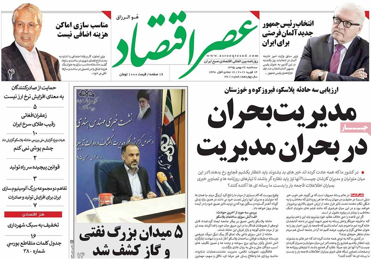 تاریخ واریز عیدی مددجویان کمیته امداد سال 96 صفحه اول روزنامه های امروز (عکس)
