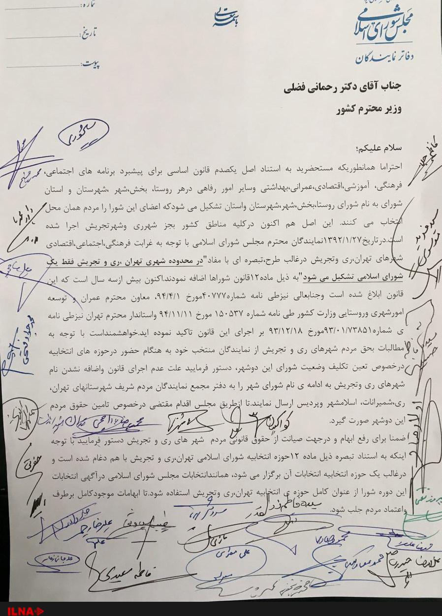 درخواست نمایندگان تهران از وزیر کشور درباره برگزاری انتخابات شوراها در پایتخت (+ نامه)