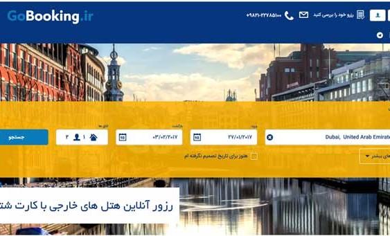 امکان رزرو آنلاین هتل های خارجی با کارت شتاب فراهم شد (اطلاع رسانی تبلیغی)