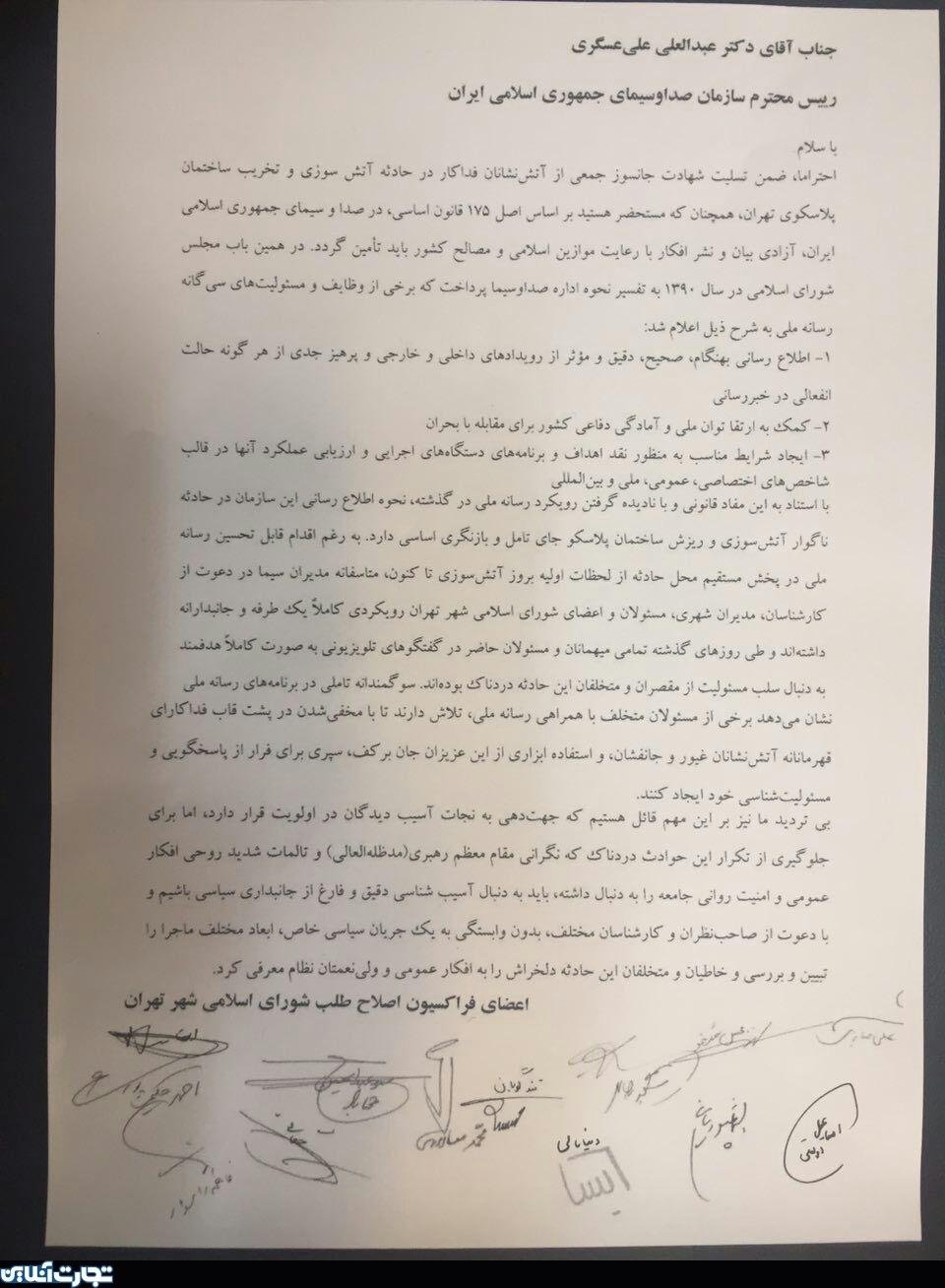انتقاد فراکسیون اصلاح طلبان شورای شهر تهران از صدا و سیما درباره پلاسکو