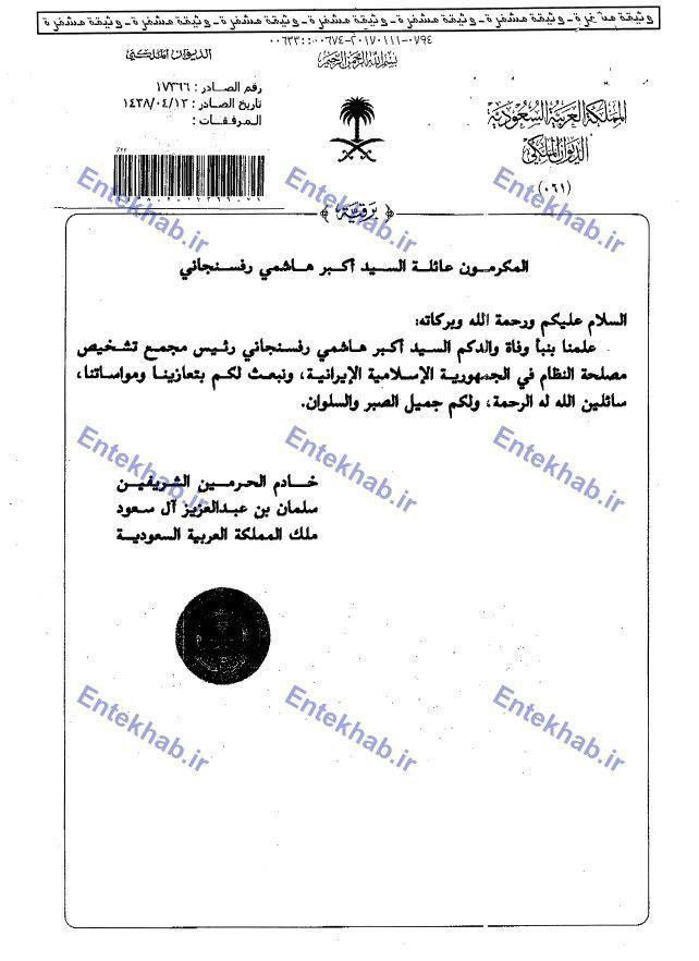 تسلیت پادشاه عربستان سعودی برای درگذشت آیت الله هاشمی (+عکس)