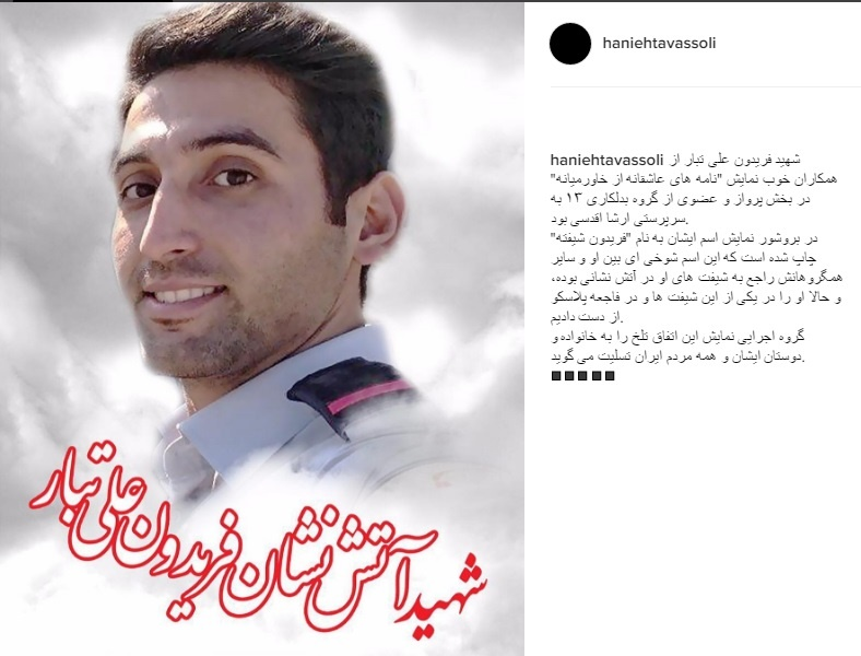 پیام تسلیت هانیه توسلی به خاطر شهادت همکار آتشنشان خود