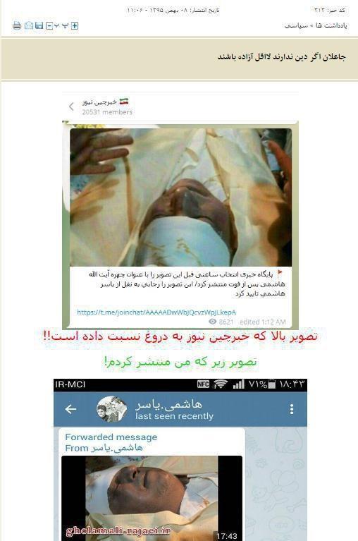 غلامعلی رجایی:عکس پیکر آیتالله هاشمی را دستکاری کردهاند/درصورت ایشان هیچ نشانی از زخم و کبودی نیست