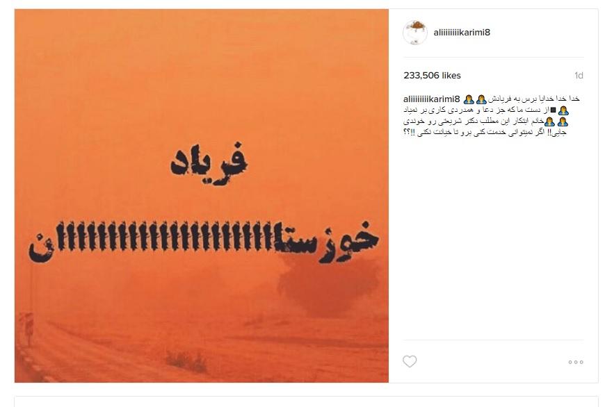 کامنت تند علی کریمی به خاطر خوزستان در اینستاگرام حسن روحانی(+عکس)