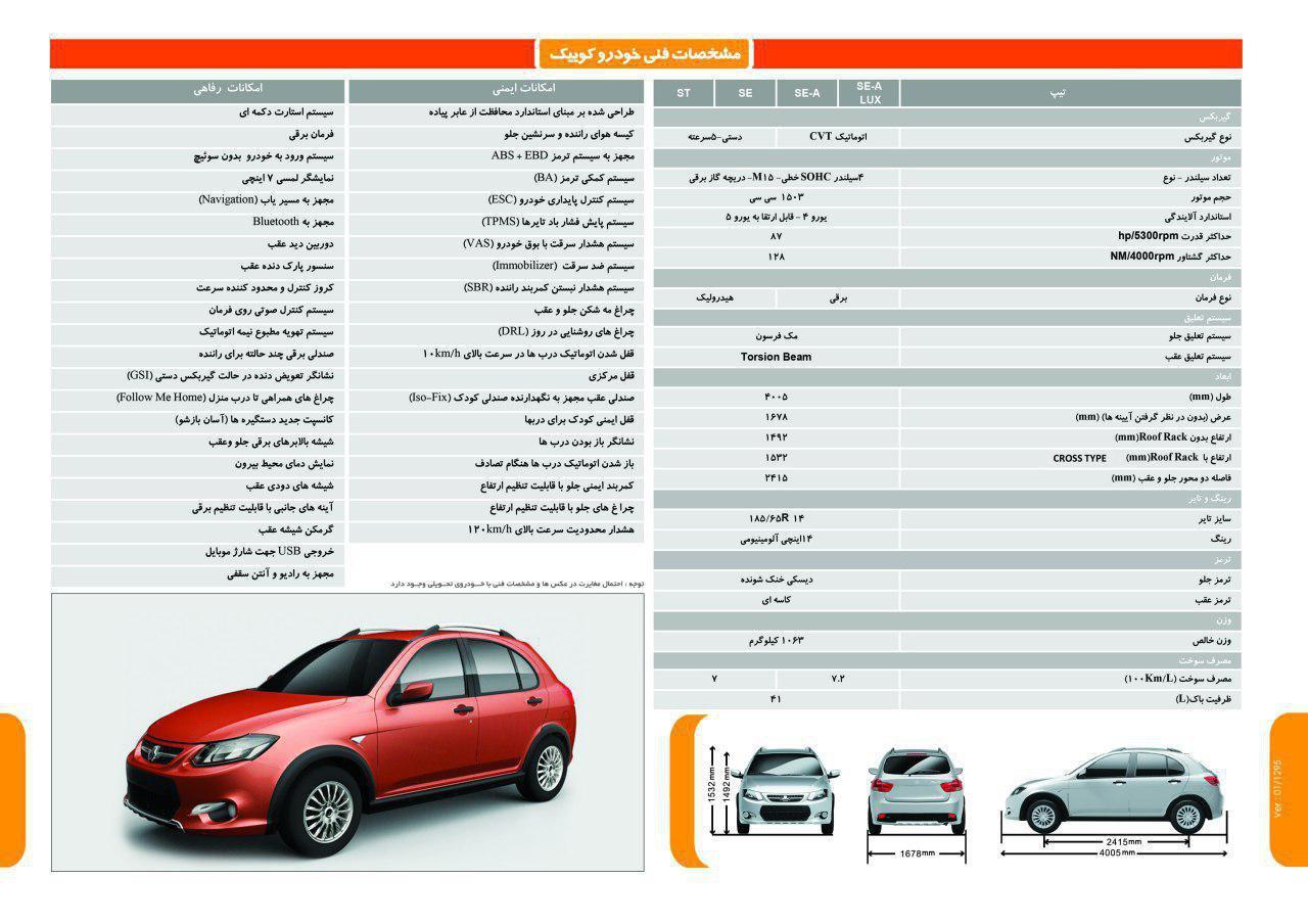 قیمت ماشین کوییک