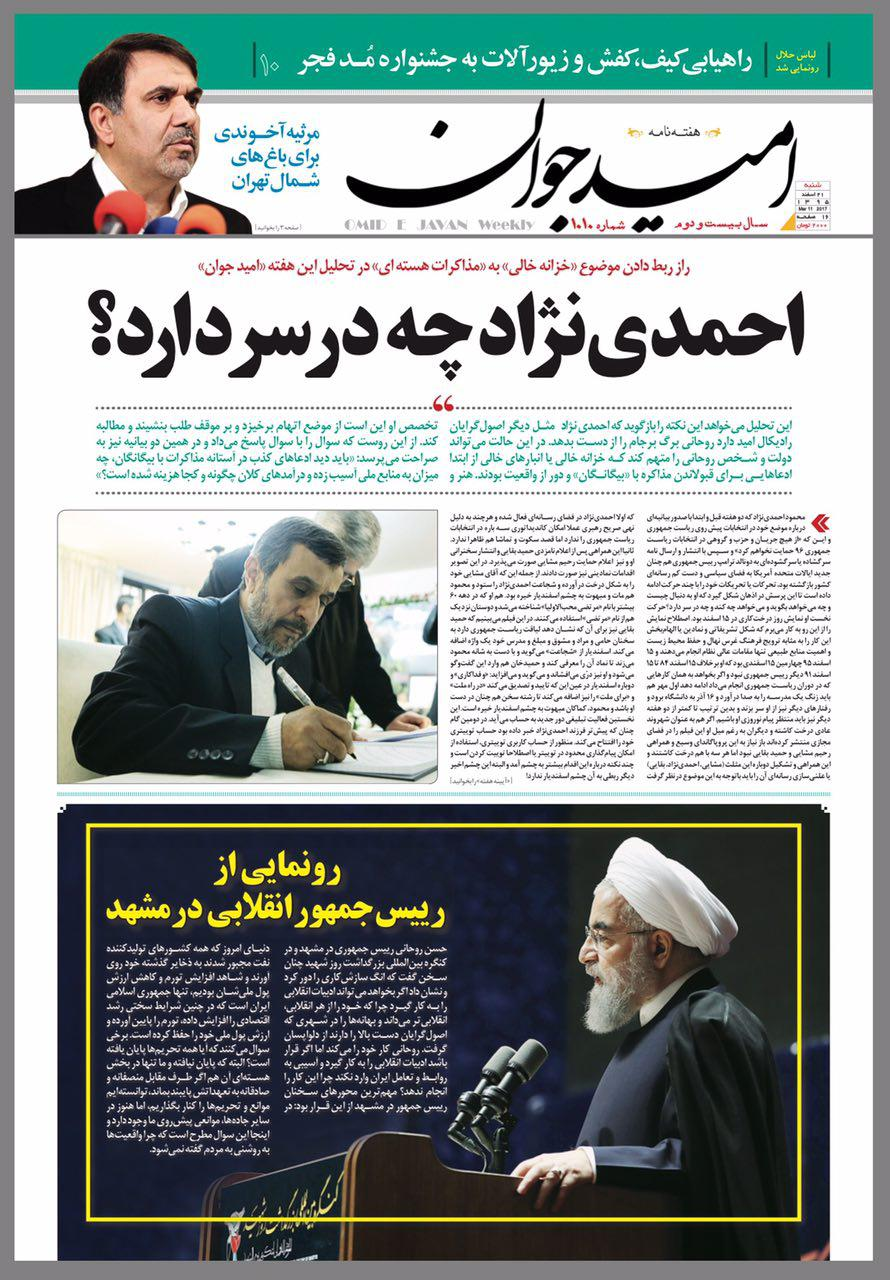 احمدی نژاد چه در سر دارد؟ (+ جلد نشریه)