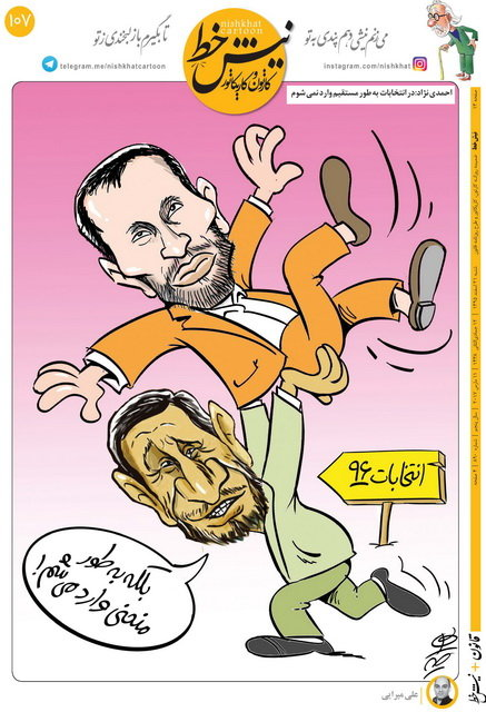 احمدینژاد اینطوری وارد انتخابات میشود (کاریکاتور)