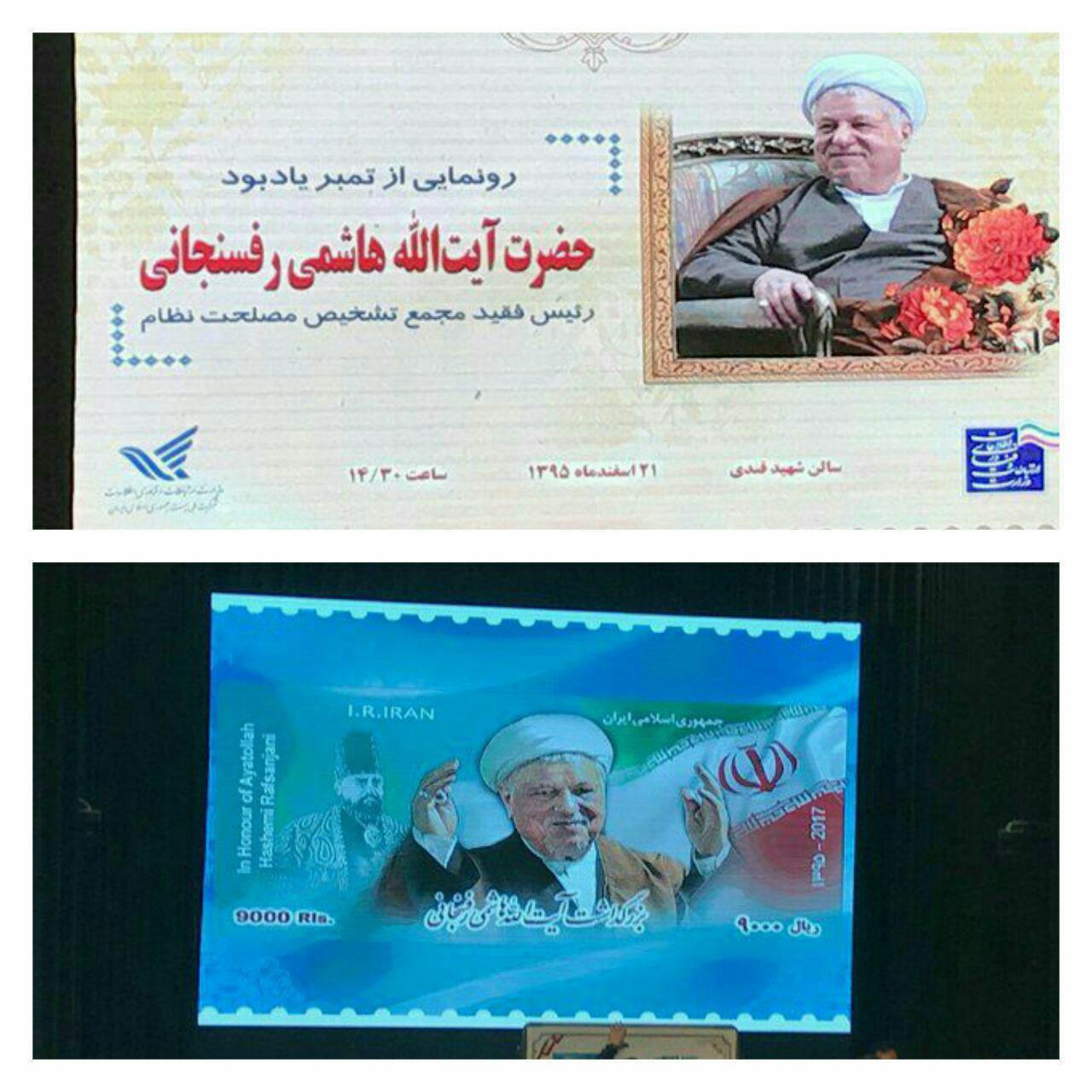 رونمایی از تمبر یادبود آیت الله هاشمی رفسنجانی