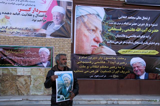 تغییر نام بلوار «سرو» منطقه 2 تهران به نام آیت الله هاشمی رفسنجانی