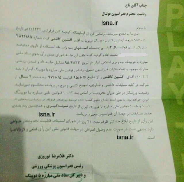 انتشار حکم محرومیت ملی پوش فوتسال بخاطر دوپینگ (+ سند)