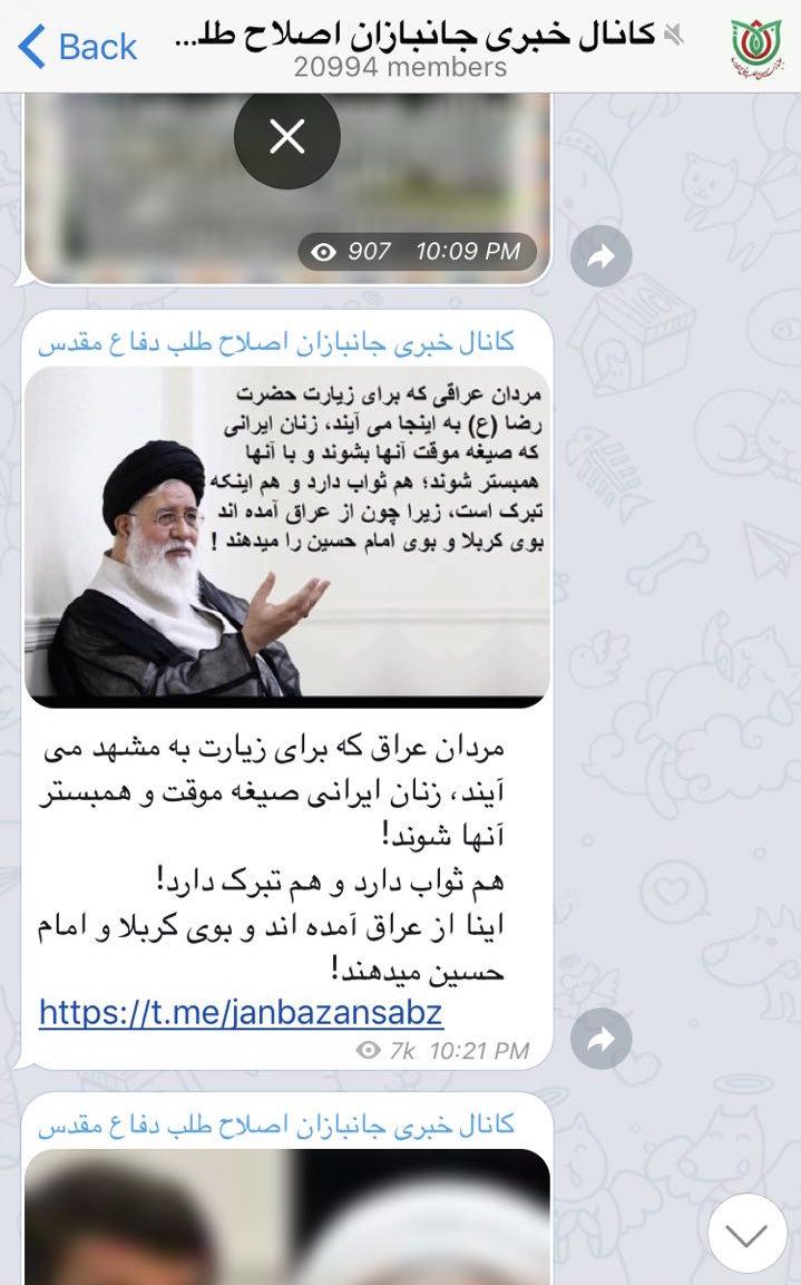 زنان ایرانی که صیغه مردان عراقی می شوند ثواب می کنند !!!