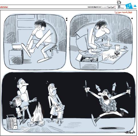 چهارشنبه سوزی! (کاریکاتور)