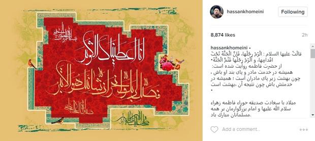 تبریک اینستاگرامی سیدحسن خمینی به مناسبت تولد پدربزرگش