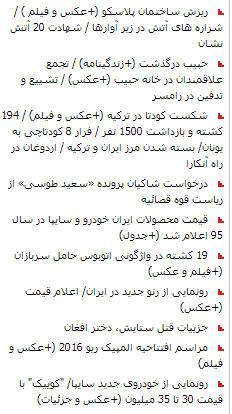 10خبر پربازدید سایت عصر ایران/ ریزش پلاسکو پربازدید ترین خبر سال 95