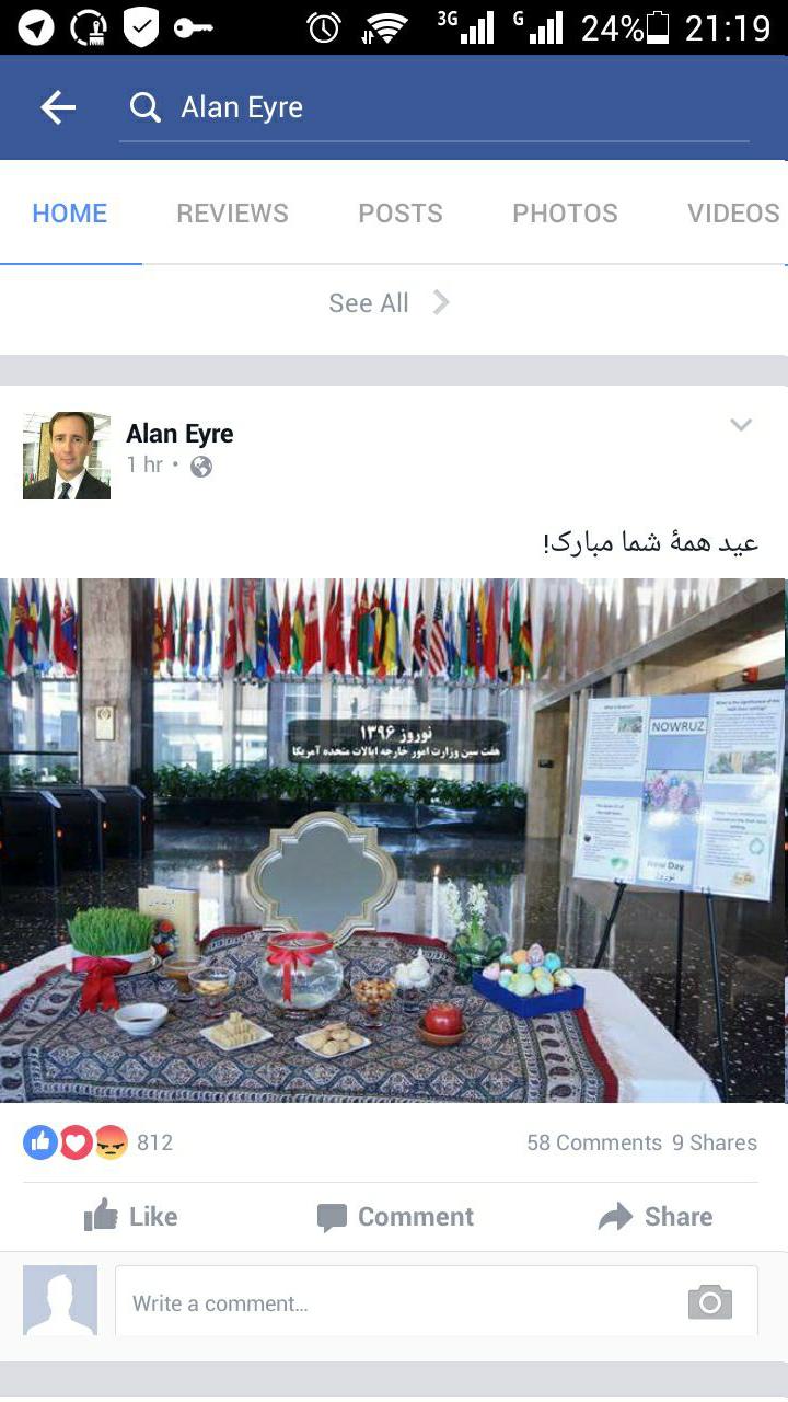 برپایی سفره هفت سین در وزارت خارجه آمریکا (عکس)