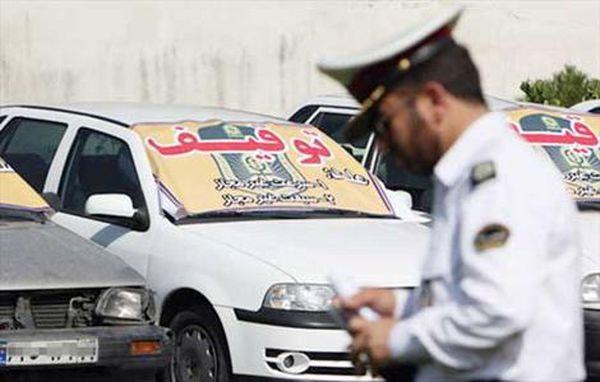 چه مداركي براي رفع توقيف خودرو لازم است؟