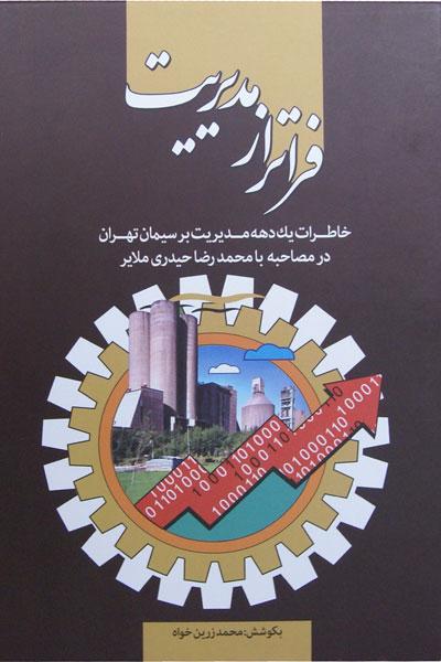 نسخه ایرانی«سنگفرش هر خیابان از طلاست» منتشر شد