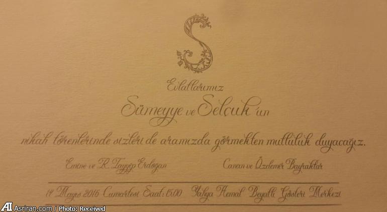 کارت عروسی دختر اردوغان (+عکس)