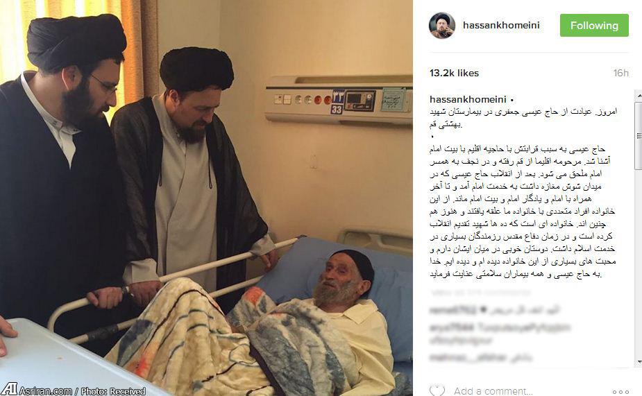 حاج عیسى، خادم امام خمینی در بستر بیماری (+عکس)