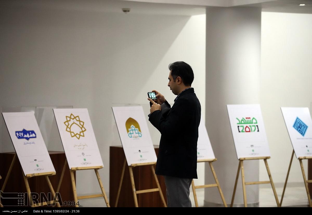 رونمایی از لوگوی مشهد 2017 (+عکس)این نمایشگاه تا ۲۷ اردیبهشت در سالن مرکزی موزه بزرگ خراسان واقع در بوستان کوهسنگی مشهد صبح و عصر برای دیدن علاقمندان باز است.