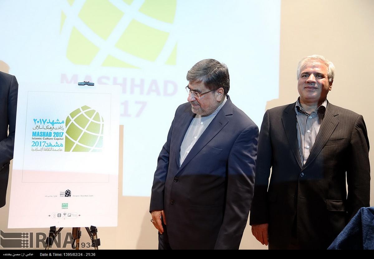 رونمایی از لوگوی مشهد 2017 (+عکس)