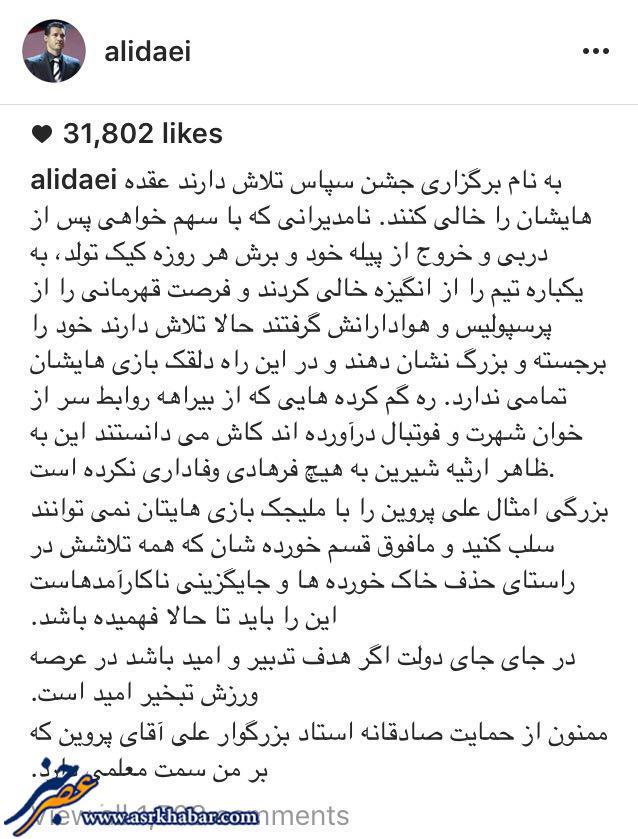 واکنش علی دایی به تقلید صدایش در جشن پرسپولیس (عکس)