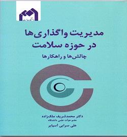 انتشار کتاب «مدیریت واگذاری ها در حوزه سلامت چاش ها و راهکارها»