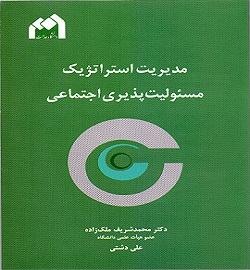 انتشار کتاب «مدیریت استراتژیک مسئولیت پذیری اجتماعی»