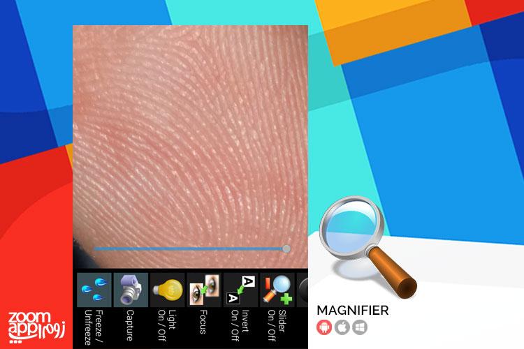 بزرگنمایی چند برابری با اپلیکیشن Magnifier