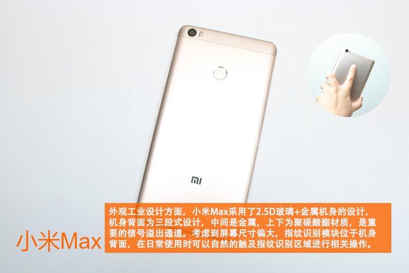 کالبدشکافی Mi Max، غول 6.4 اینچی شیائومی