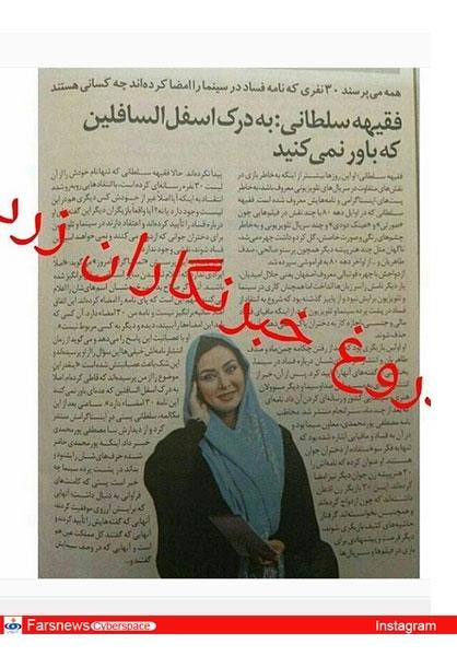 اعتراض خانم بازیگر به انتشار مصاحبه جعلی (+عکس)