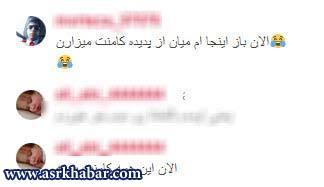 کامنتهای کاربران ایرانی برای خانم رئیسجمهور! (+عکس)