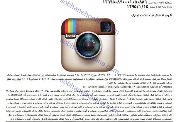 پس از فیس بوک، اینستاگرام و واتسآپ هم در ایران ثبت رسمی شدند (+سند)