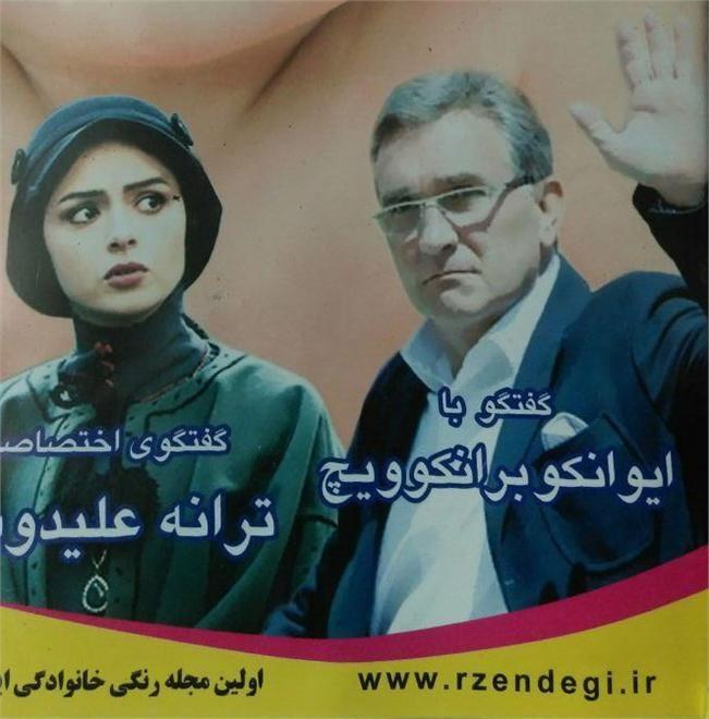 سوتی افتضاح مجله روزهای زندگی! (+عکس)