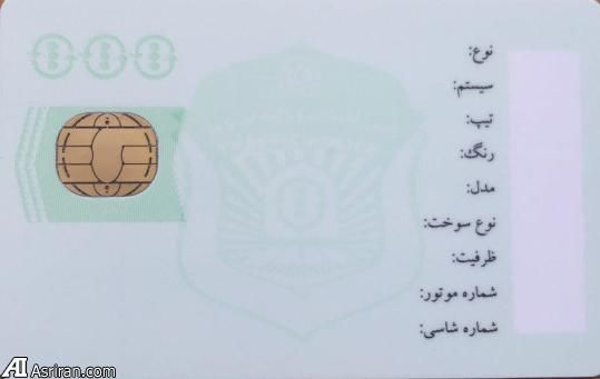 کارت های خودرو هوشمند می شوند/جزئیات چگونگی تعویض کارت های کاغذی خودرو با نوع هوشمند (+عکس)